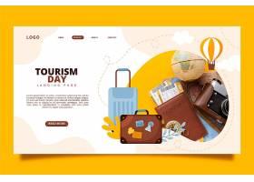世界旅游日登陆页模板与照片_16135448