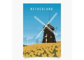 荷兰促销海报模板_5953461