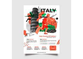 前往意大利文具海报模板_8052166