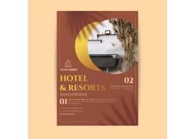 酒店信息传单与照片_12978548