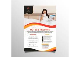 酒店信息传单与照片_12983013