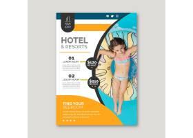 酒店信息传单与照片_13404164