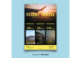 与照片的旅行传单模板_5389650