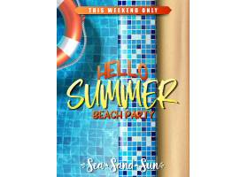 夏天销售横幅模板池派对与可充气圆环在水中_15631717