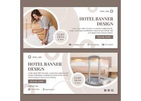 平的旅馆水平的横幅模板与照片_13404394