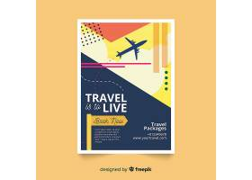 平的葡萄酒旅行海报模板_4732444