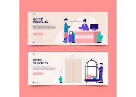 平面设计创意酒店横幅_13442788