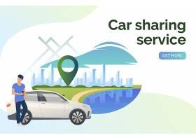 汽车分享服务刻字人汽车和都市风景_4530237