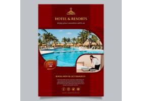 专业酒店信息传单与照片_13242282