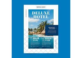 专业酒店信息传单与照片_13242285