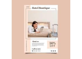 现代酒店信息传单与照片_13107765