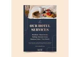 现代酒店信息传单与照片_13109368