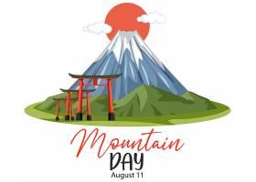 山日在日本8月11日横幅与富士山_16264981