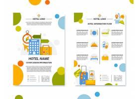 平面设计酒店信息传单模板_13105877