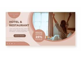 有机平的旅馆横幅与照片_13561791