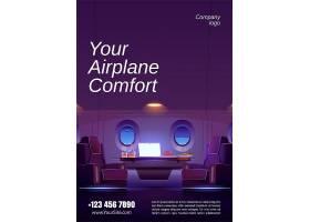 私人喷气机豪华内部海报与扶手椅子的桌与_12760688