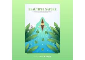 美丽的自然和旅行海报模板_4965590