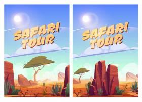 野生动物园旅游海报与非洲大草原风景_14908399