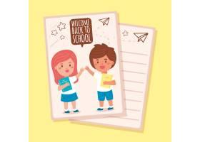 返回到学校卡片模板_9176897