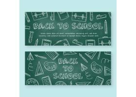 黑板回学校横幅包装_9363123
