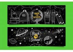 黑板回学校横幅模板_9001173