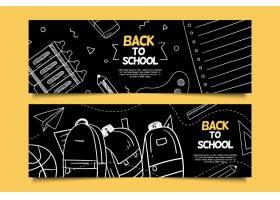 黑板开学季banner模板_9001177
