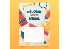 梯度回到学校卡片模板_16134090