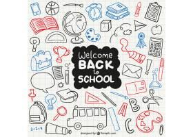 欢迎回到学校图标_761115