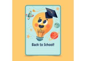 水彩回到学校卡片模板_16391933