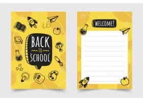 手绘回到学校卡片模板_15783639