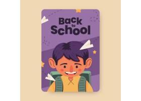 手绘回到学校卡片模板_15856300