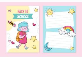 手绘回到学校卡片模板_16133916