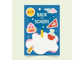 手绘回到学校卡片模板_16133918