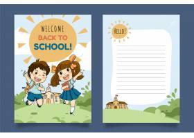 手绘回到学校卡片模板_16133928