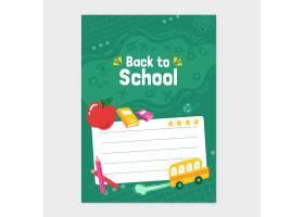 手绘回到学校卡片模板_16133935