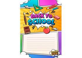 手绘回到学校卡片模板_16136297