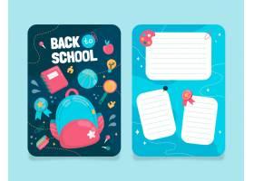 手绘回到学校卡片模板_16391934