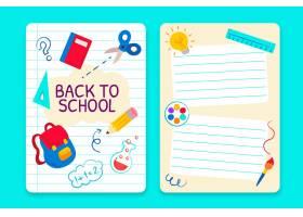 手绘回到学校卡片模板_16391944
