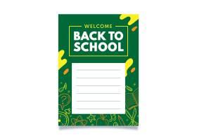 手绘回到学校卡片模板_16391952