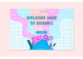 回到学校着陆页面设计_9008971