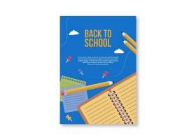 回到学校卡片模板_9259793