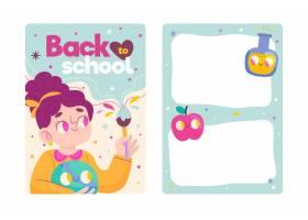 回到学校卡片模板_9260236
