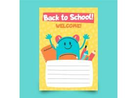 回到学校卡片模板_9262145