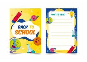 回到学校卡片模板_9268837