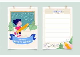 回到学校卡片模板_9268839
