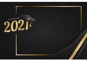 有机平面等级为2021框架模板_13757862