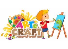 字体设计用于词艺术和工艺与男孩在画布上_7579219