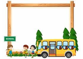 与孩子骑在校车的孩子的边界模板设计_8033275