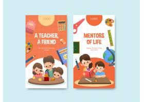 与教师节概念设计的Instagram模板_10695508