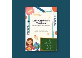 与教师节概念设计的海报模板为小册子和传单_10700201